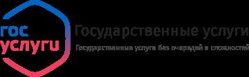 Портал государственных услуг