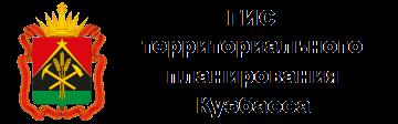 Официальный портал региональной геоинформационной системы территориального планирования Кемеровской области